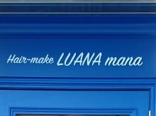 LUANA mana木場店(ルアナ マナ木場店)